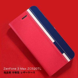 ZenFone 3 Max ケース 手帳型 レザー ツートンカラー ZC520TL 上質 高級 PU レザー ゼンフォン3 Max  zc520tl-37-wu-q70119|it-donya