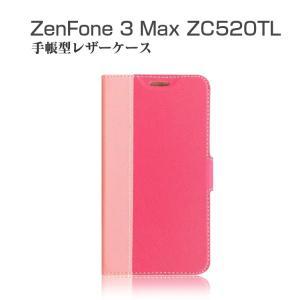 ZenFone 3 Max ケース 手帳型 レザー ツートン スリム シンプル ZC520TL 手帳型ケース  zc520tl-64-yc-q70125|it-donya
