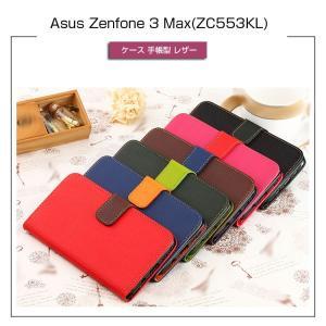 Zenfone 3 MAX ZC553KL ケース 手帳型 レザー  かわいい おしゃれ カード収納 上質なPU高級レザー おすす  zc553kl-03-l70213|it-donya