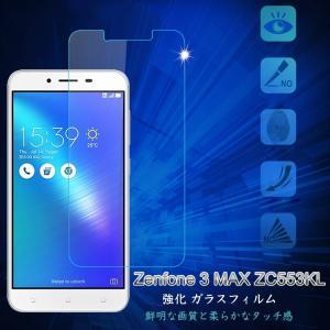 ZenFone3 Max ZC553KL 強化ガラス 液晶保護ガラス ゼンフォンMax 強化ガラスシート  zc553kl-film-w70214|it-donya