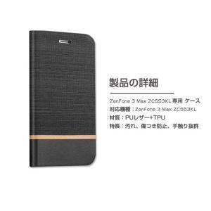 ZenFone 3 Max ケース 手帳型 レザー ZC553KL カード収納 上質 高級 PU レザー ゼンフォン3マックス 手  zc553kl-hc01-w70214|it-donya