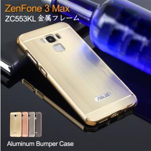 ZenFone 3 Max バンパー アルミ ケース  ZC553KL 背面パネル付き 耐衝撃 ゼンフォン3マックス メタルケース  zc553kl-ms-w70213|it-donya