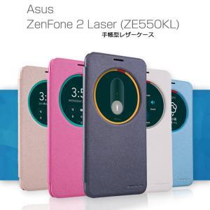 ZenFone2 Laser ケース 手帳 レザー ZE550KL(5.5インチ) カバー 窓付き カバーの上から応答可能 シンプ  ze550kl-nk01-w50925|it-donya