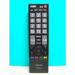 東芝 デジタルテレビリモコン CT-90320 itakiti-store