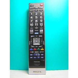 東芝 デジタルテレビリモコン CT-90443 itakiti-store