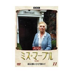 ミス・マープル[完全版]VOL.11 [DVD](中古品)|itakiti-store