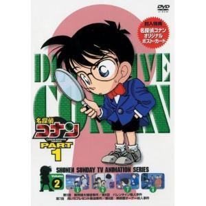 名探偵コナンDVD PART1 vol.2(中古品)|itakiti-store