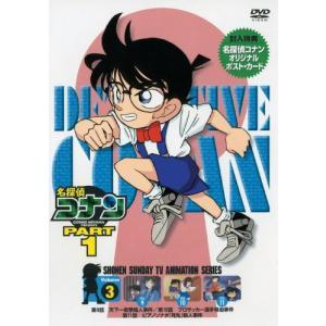 名探偵コナンDVD PART1 vol.3(中古品)|itakiti-store