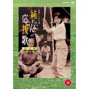 純ちゃんの応援歌 完全版 第2巻 [DVD](中古品)|itakiti-store