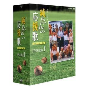 純ちゃんの応援歌 完全版 DVD-BOX 1(中古品)|itakiti-store
