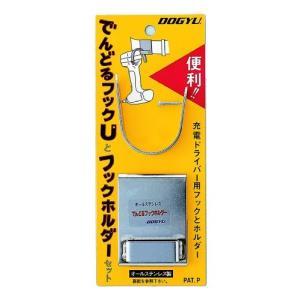 土牛 でんどるフックUとホルダーセット 00645(中古品)|itakiti-store