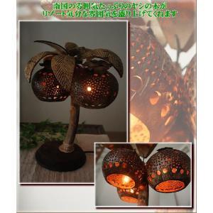 エスニック ランプ アジアン 照明 雑貨 インテリア ココナッツやしの木ランプ・3ボール|ital-village