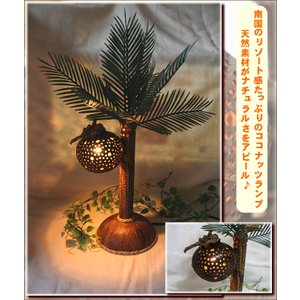 照明 間接照明 ランプ アジアン  雑貨 インテリア ココナッツやしの木ランプ|ital-village
