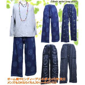 パンツ エスニック アジアン ファッション レディース メンズ エスニックペイントパンツ|ital-village