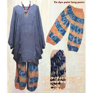 パンツ エスニック アジアン レディース ファッション メンズ タイダイペイントパンツ|ital-village