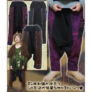 エスニック アジアン パンツ ファッション レディース メンズ モン族切り替えサルエルパンツ|ital-village