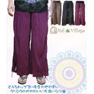 エスニック アジアン パンツ ファッション レディース くしゅくしゅコットンワイドパンツ|ital-village