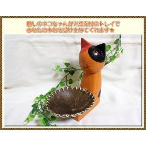 癒しのネコちゃんが天然素材のココナッツトレイで あなたの小物を受け止めてくれます♪ 見てるだけで心が...