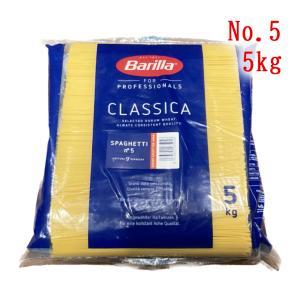 パスタ バリラ No.5 スパゲッティ 5kg  イタリア産