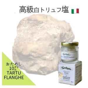 白トリュフ塩 お試しサイズ 10g ポイント消化 タルトゥフランゲ イタリア産