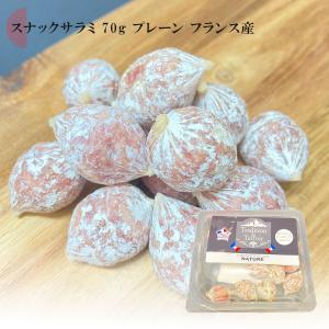 kk スナックサラミ 70g プレーン フランス産 おつまみ 前菜