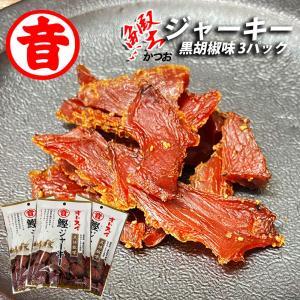 ネコポス便配送 鰹ジャーキー黒胡椒味 30g×3パックセット 株式会社オトスイ