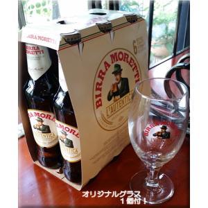 モレッティ・ビール 6本 + ビアグラス1個付セット - BIRRA MORETTI