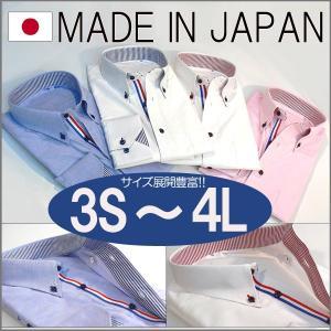 日本製 国産 ボタンダウン フレンチカラー 切り替えシャツ オックス生地使用 3S SS LL 3L 4L (4色)|italico