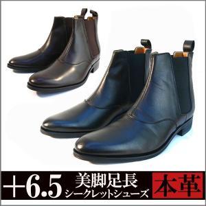 送料無料 ブーツ メンズ リーガルコーポレーション 本革 ヒールアップ シークレットシューズ サイドゴアブーツ RENICA REGAL 日本製|italico