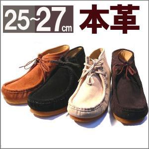 ブーツ メンズ 本革 レザー ワラビー デザートブーツ スエードブーツ クレープソール 2足購入送料無料|italico