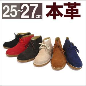 ブーツ メンズ 本革 デザートブーツ ワラビー クレープソール デザートブーツ スエードブーツ (全6色) 2足購入送料無料|italico