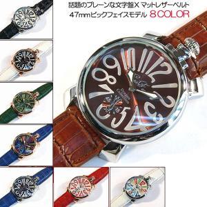 送料無料 ポイント10倍 (定形外郵便配送可能/3個まで) 腕時計 メンズ トップリューズ式 ビッグフェイス マットタイプ47mm|italico