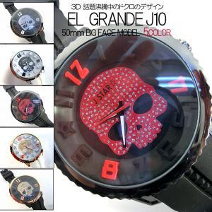 送料無料 ポイント10倍 (定形外郵便配送可能/3個まで) 腕時計 メンズ ビッグフェイス 3D スカルドクロ 50mm ユニセックス テンデンス好きさんに|italico