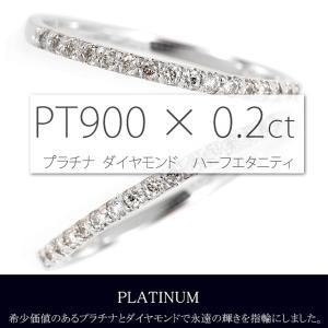 ハーフ エタニティ リング 指輪  プラチナ ダイヤモンド ...