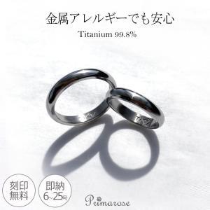 純チタン ペアリング  2本セット チタンリング 甲丸 即納 刻印無料 マリッジリング 結婚指輪 es-ti01 (as)|italybag