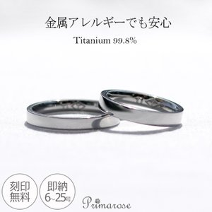純チタン ペアリング  2本セット チタンリング 平打ち  即納 刻印無料 マリッジリング 結婚指輪  es-ti02 (as) メンズ レディース|italybag