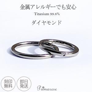 純チタンリング ダイヤモンド ペアリング 2本セット 指輪 刻印無料 アレルギーフリー 即納 レディース マリッジリング 結婚指輪 金属アレルギー es-ti05 天然石|italybag