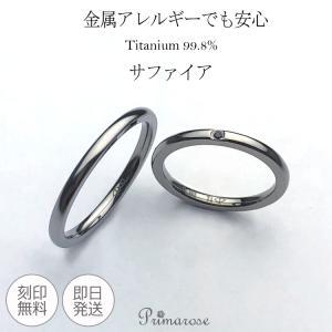 ペアリング 純チタンリング 天然サファイア 2本セット刻印無料  マリッジリング 結婚指輪 金属アレルギーの方 es-ti06set (t904)|italybag