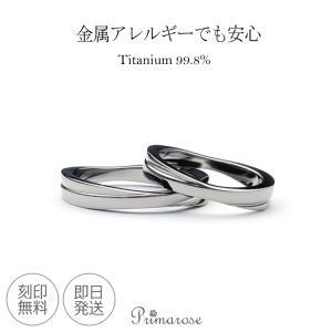 純チタン ペアリング 2本セット チタンリング 即納 刻印無料 インフィニティモチーフ マリッジリング 結婚指輪  es-ti09set (t912-1) メンズ レディース italybag