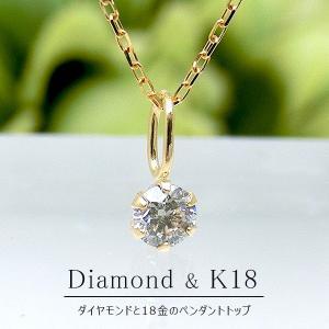 ペンダントトップ ダイヤモンド 一粒 0.1ct 18金 K18 ペンダントヘッド ネックレストップ 1粒 yk221 4月誕生石 onedm ダイヤ  (t708) (OD)|italybag
