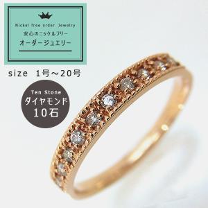完全オーダー リング ニッケルフリー ダイヤモンド 10石 テン ストーン ダイヤ 指輪 4月誕生石 jk5022 (ik-j)|italybag