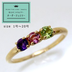 セミオーダー 誕生石と地金カラーが選べる 3石 天然石 組み合わせ自由 K10YG/PG/WG 指輪 yk-242|italybag