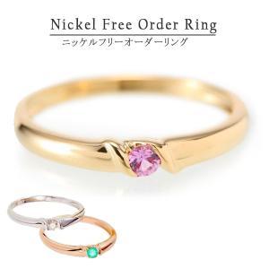 完全オーダー リング 誕生石と地金カラーが選べる ニッケルフリー 指輪   18金 10金 yk-171 選べる天然石 italybag