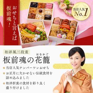 おせち お節 御節 2018年 板前魂の花籠 和洋風三段重おせち料理 33品 3人前|itamaetamashii|02