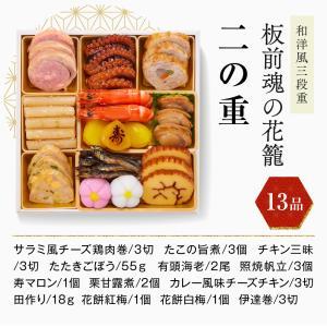 おせち お節 御節 2018年 板前魂の花籠 和洋風三段重おせち料理 33品 3人前|itamaetamashii|04