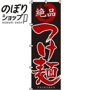 のぼり旗「絶品つけ麺」 のぼり/幟 itamiartstore