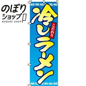 のぼり旗「冷しラーメン」 のぼり/幟 itamiartstore