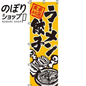 のぼり旗「ラーメン・餃子」 のぼり/幟 itamiartstore
