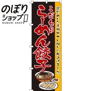 のぼり旗「らーめん餃子」 のぼり/幟 itamiartstore