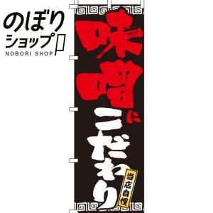 のぼり旗「味噌にこだわり」 のぼり/幟 itamiartstore